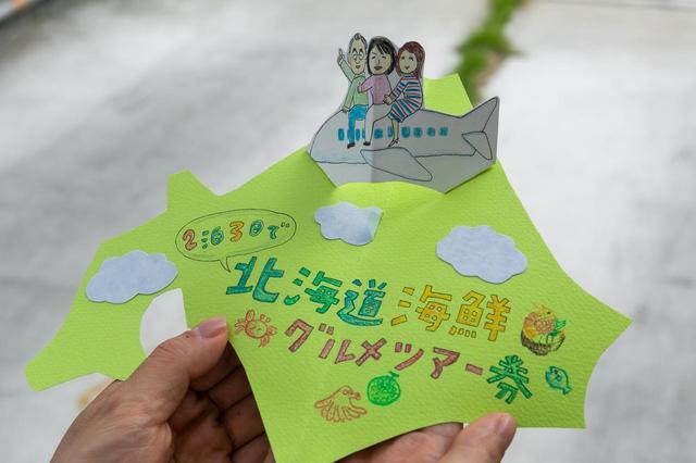 画像3: ◎その1:2泊3日で北海道グルメツアー券