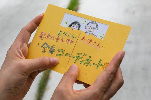 画像1: ◎その2:お父さん、お母さんに 早紀セレクト全身コーディネート券