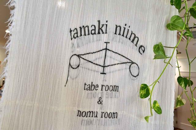 画像5: 最初の目的地「tamaki niime」に到着!野菜のみを使った体に優しいおばんざいでランチ。