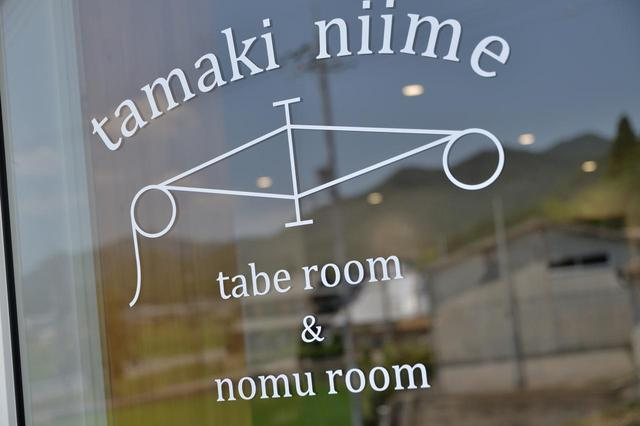 画像: tamaki niime 兵庫県西脇市比延町550-1 Tel: 0795-38-8113 shop open : 11:00~18:00 Closed(shop,nomu room&tabe room) : 火曜日