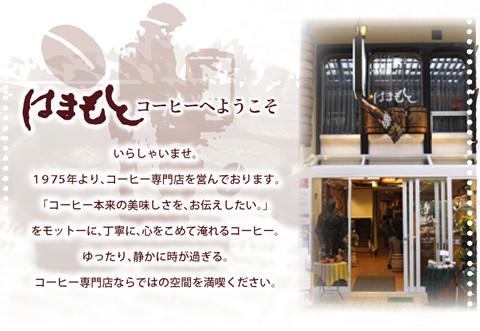画像: 姫路でおいしいコーヒーと言えば、はまもとコーヒー