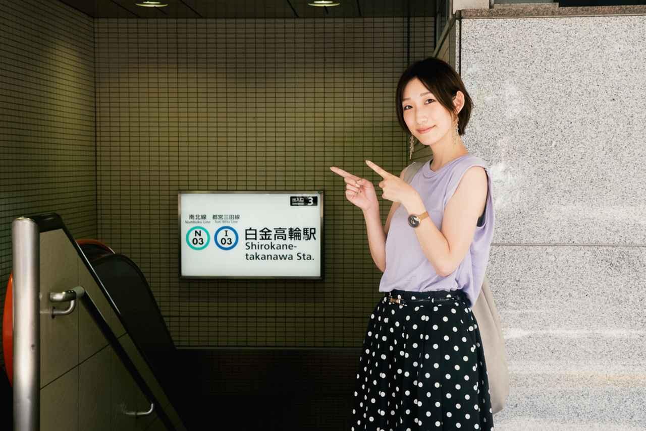 画像: ▲目的地の「白金高輪駅」。都営三田線と南北線で行くことができる