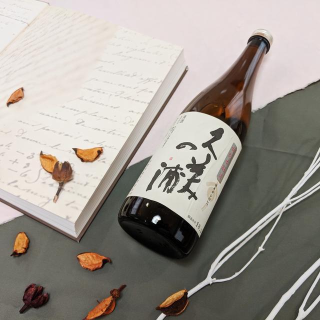 画像2: お父さんに贈りたい日本酒 〜久美の浦 編〜