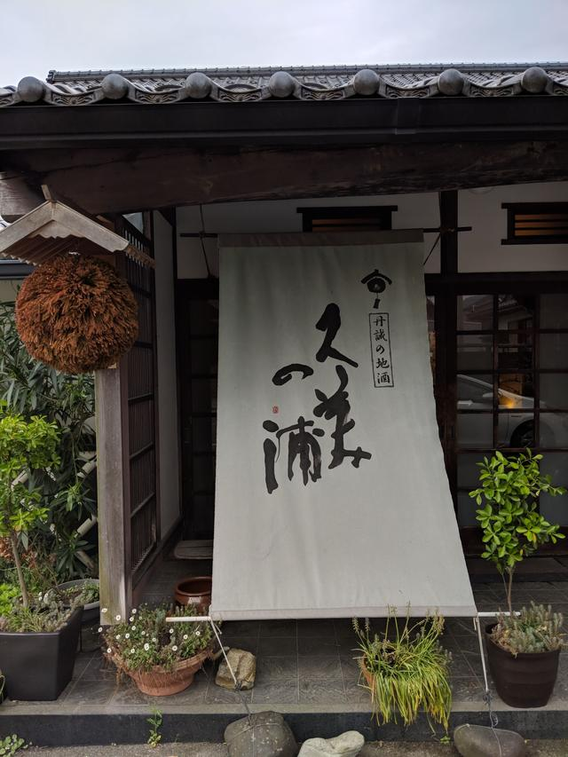 画像1: お父さんに贈りたい日本酒 〜久美の浦 編〜