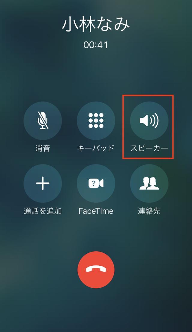 画像: スピーカーは固定電話によくある「ハンズフリー」と同様の機能です。