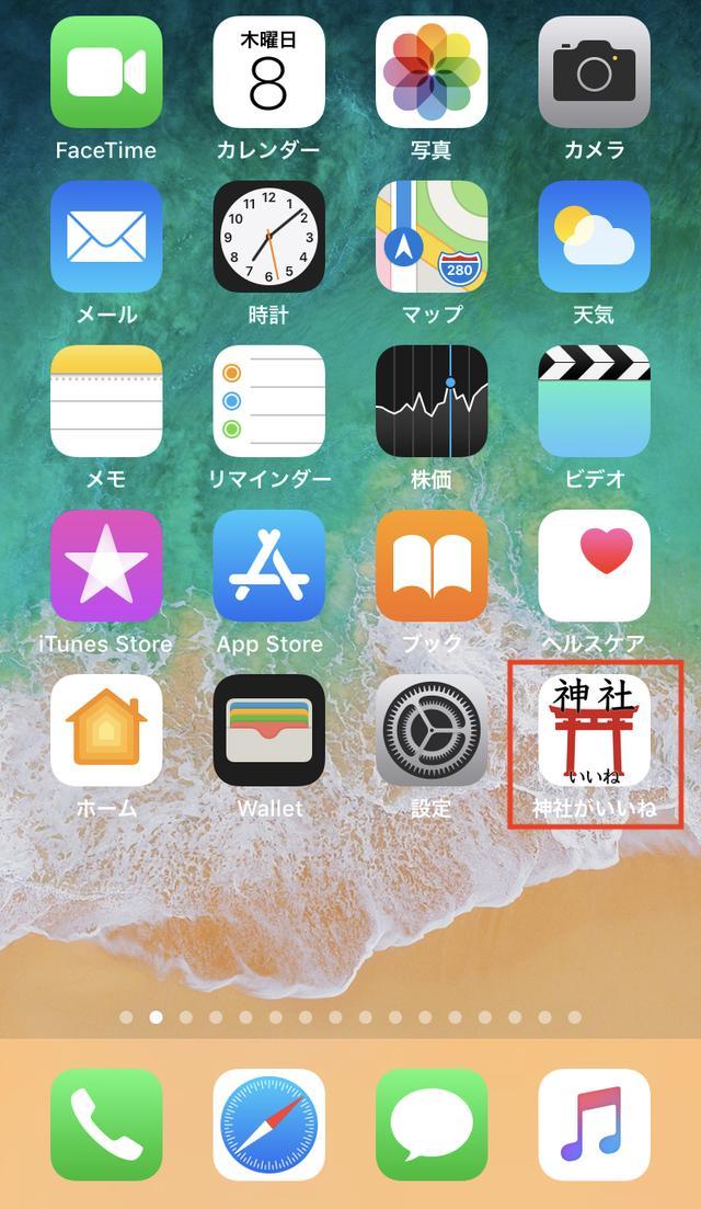 画像: どのアプリでもいいので、指で長押しします。