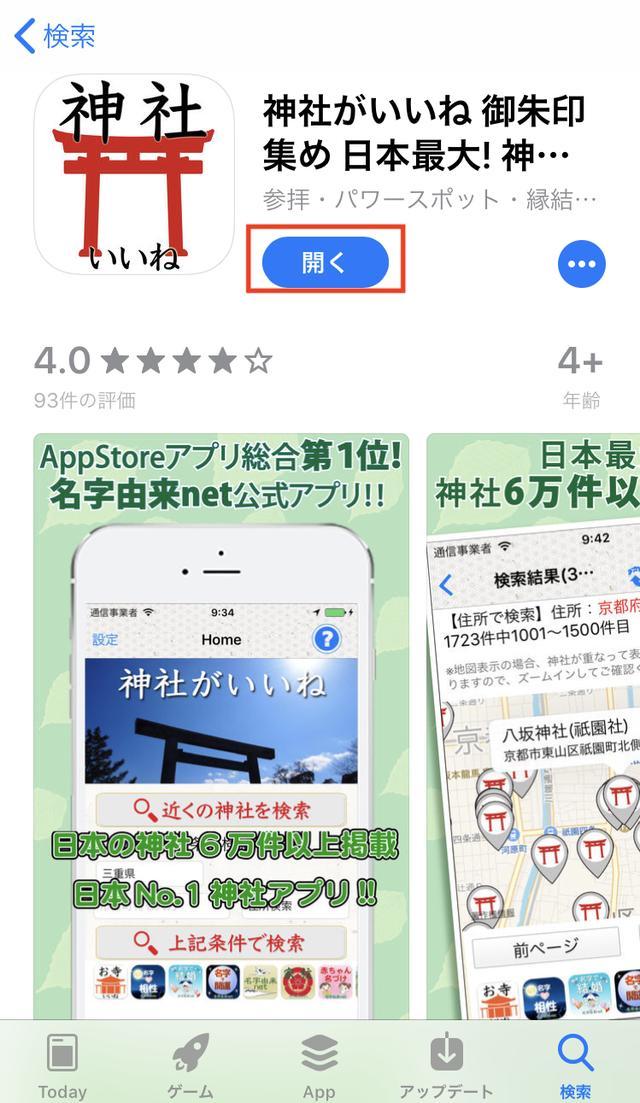 画像: 「開く」をタッチすると、アプリが開き、使用できる状態になります。