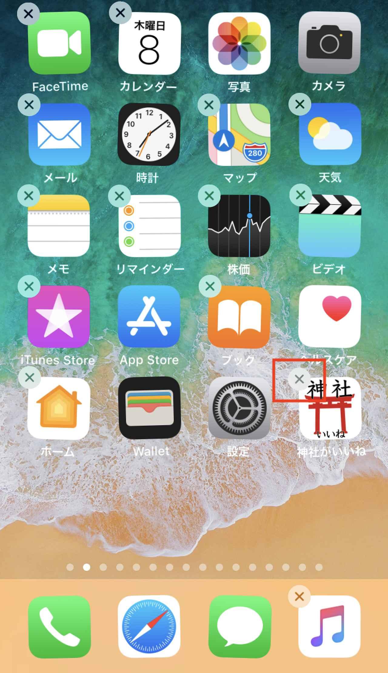 画像: 電話やメッセージなど基本的なアプリは消去できません。