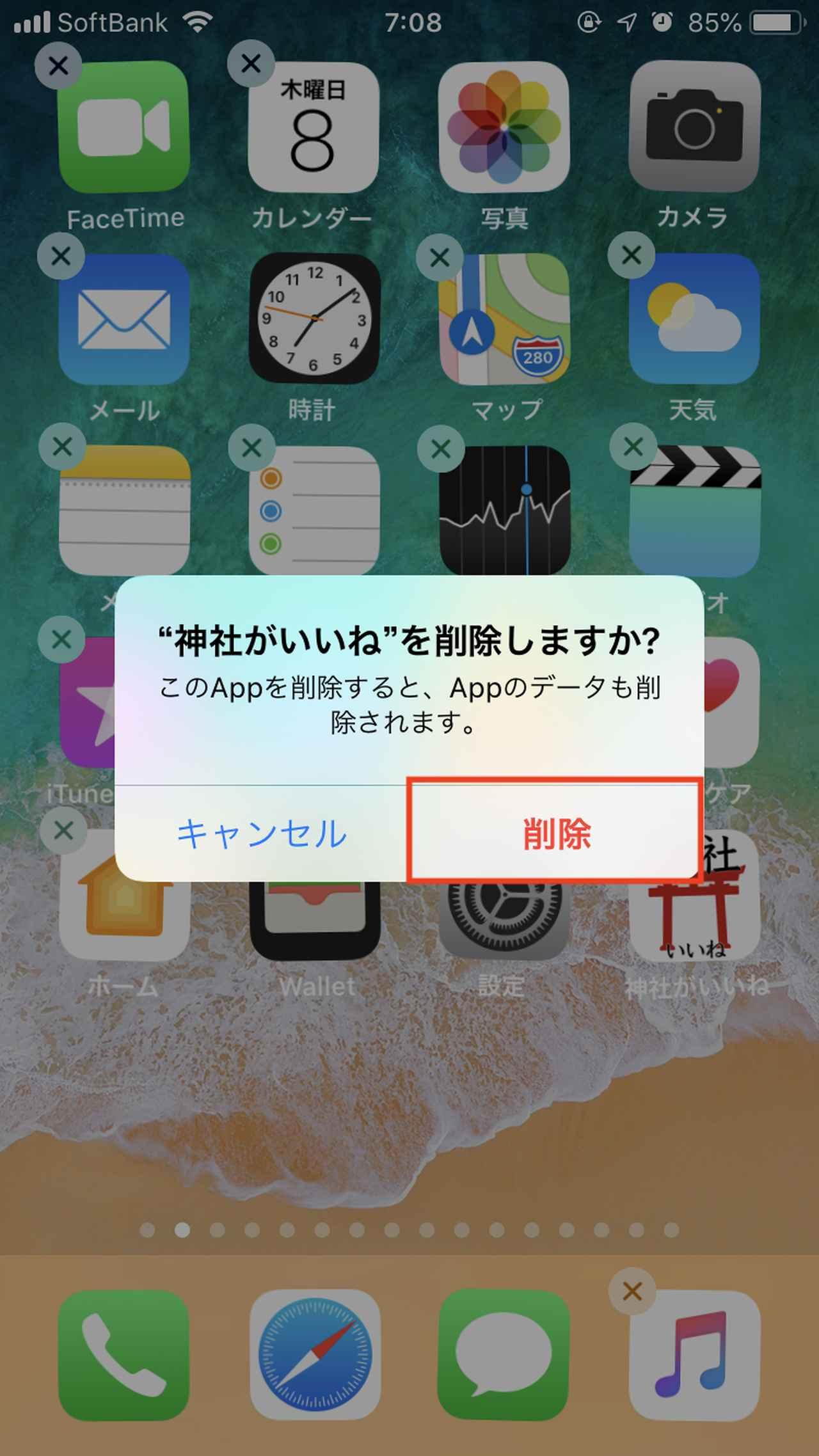 画像: アプリは一度消去しても、再び「App Store」から入れ直すこともできます。