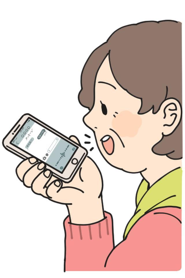 画像: iPhoneの下部分に向かって喋ると入力できますが、そこまで口を近づけなくても大丈夫です。