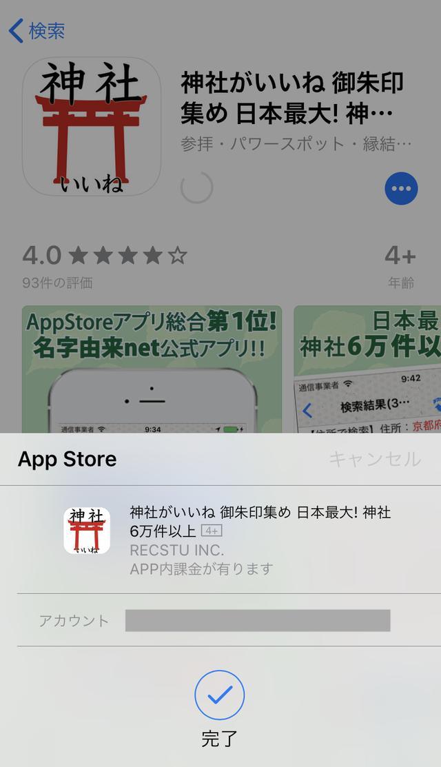 画像: 「完了」が出ると無事に認証され、iPhoneにアプリが入ります。