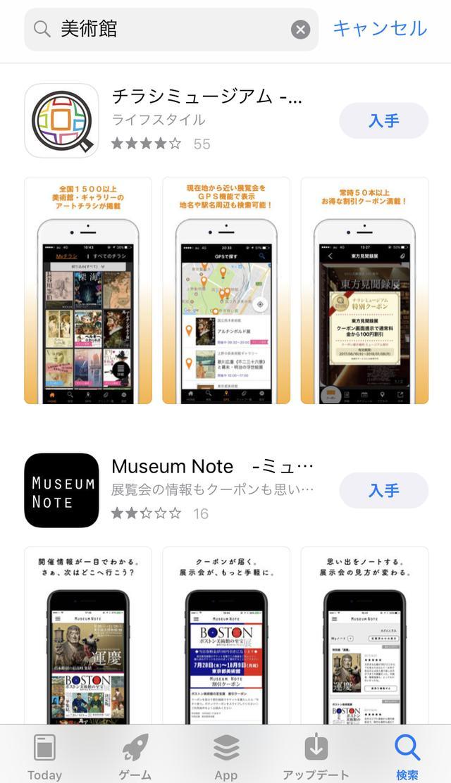 画像: 画面を下から上へ指を滑らせると、「美術館」に関するさまざまなアプリを見ることができます。