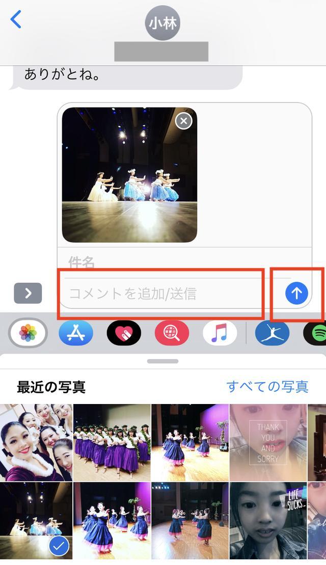 画像: 写真のほかに、赤枠で囲んだコメント欄に文章を記入すれば、メッセージも一緒に送ることができます。
