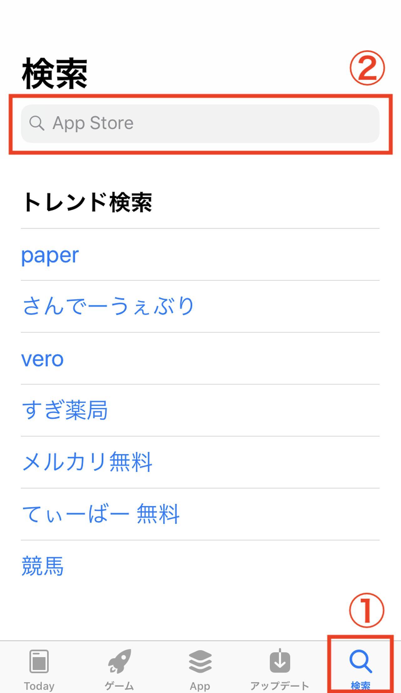 画像: 虫眼鏡マークをタッチ(①)して、検索欄を軽くタッチ(②)します。