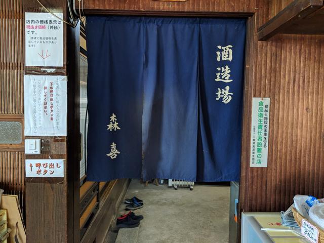画像: 全量純米酒製造蔵の森喜酒造場