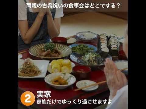画像: 古希祝いの食事会はどこでする? youtu.be