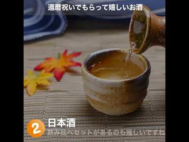 画像: お父さんに聞いた!還暦祝いのプレゼントでもらってうれしいのはどんなお酒? www.youtube.com
