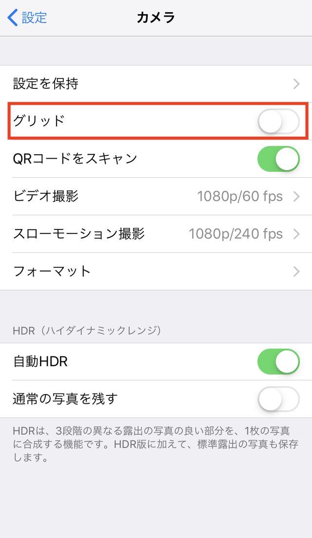 画像: 「グリッド」の右にあるボタンを軽くタッチすると緑色に変わり、グリッドが表示される設定に変わります。