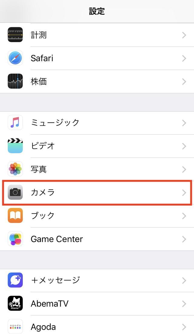 画像: 「設定」アプリの中にある「カメラ」をタッチします。