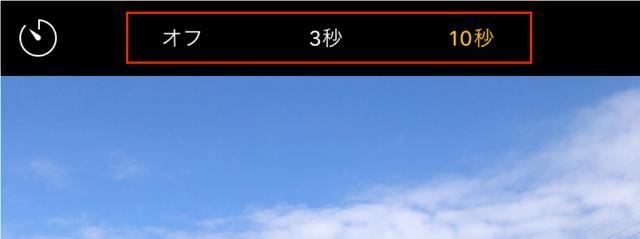 画像: シャッターを押してから実際に撮影するまで「3秒」か「10秒」が選べます。