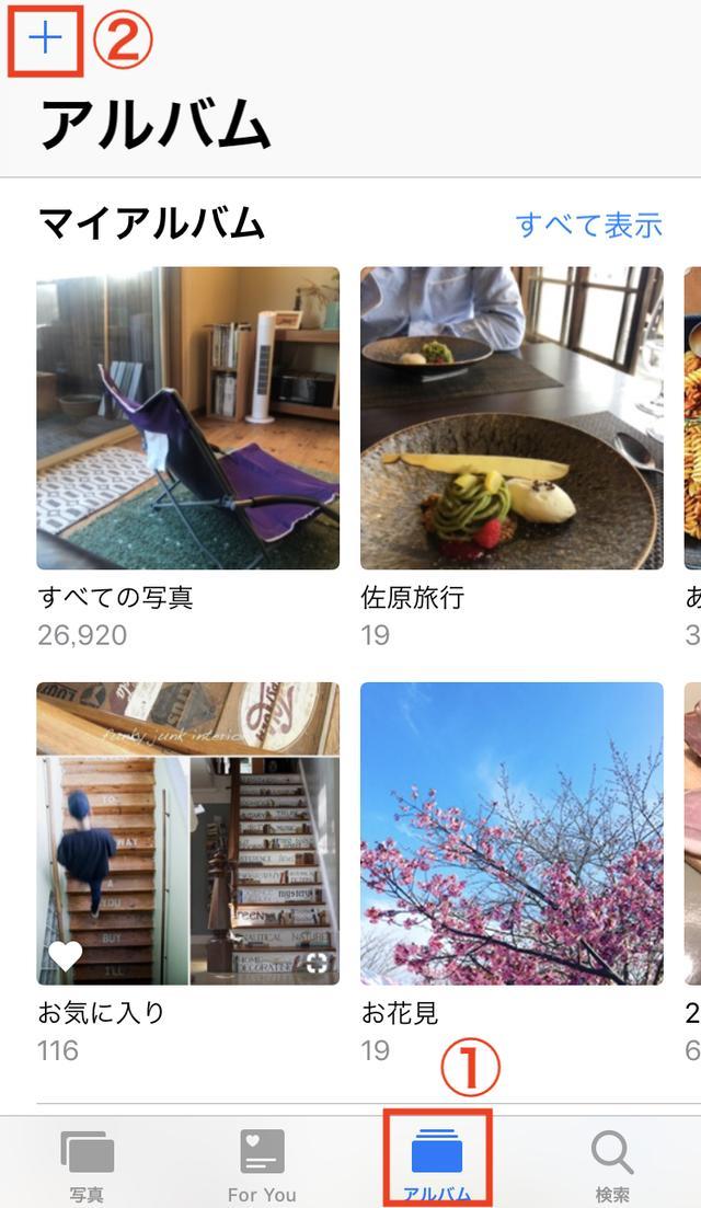 画像: 下の「アルバム」をタッチ(①)して、左上の「+」をタッチ(②)します。
