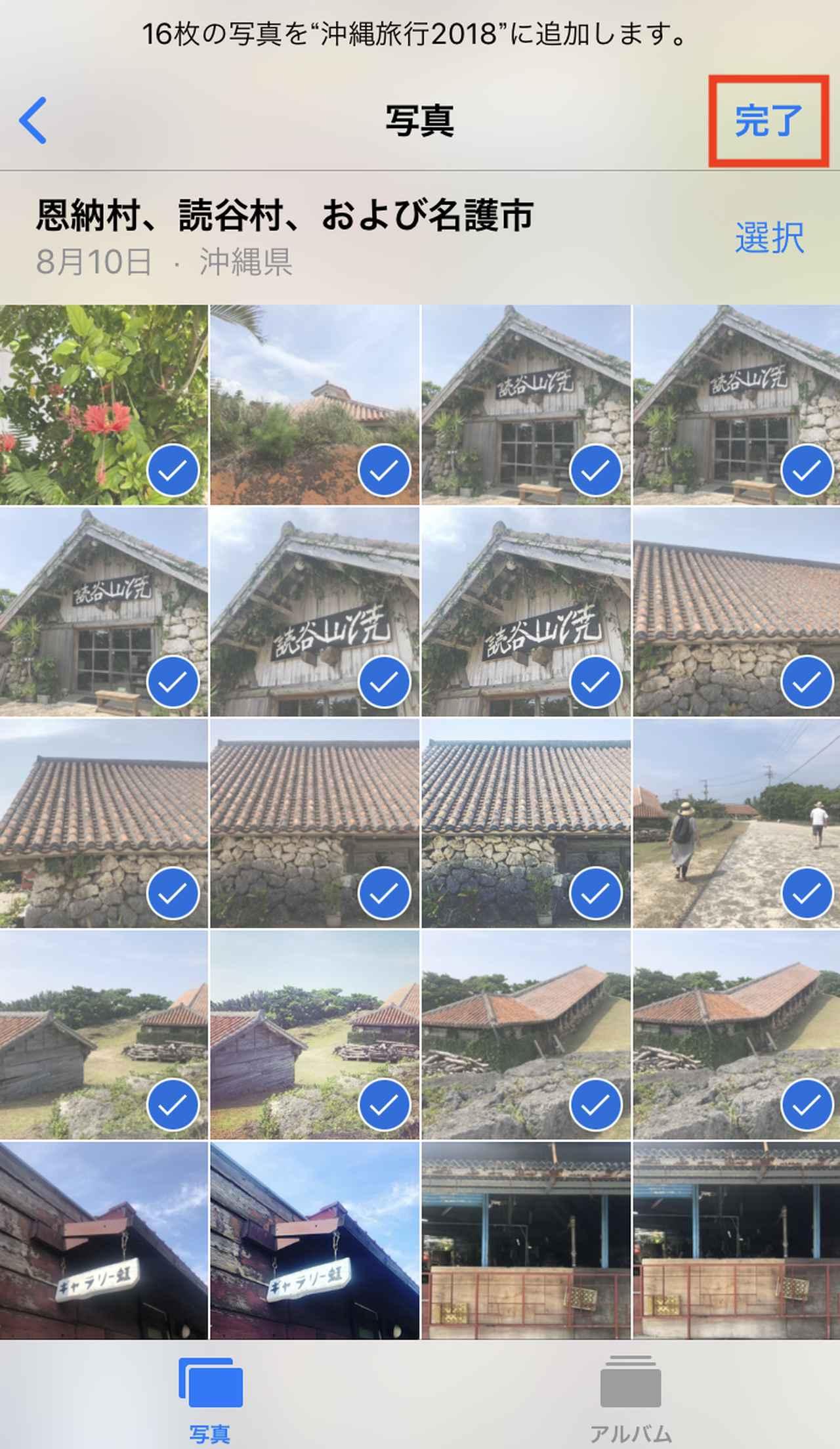 画像: 指で写真を1つずつ選択するか、指で複数の写真をなぞって選択して「完了」をタッチ。