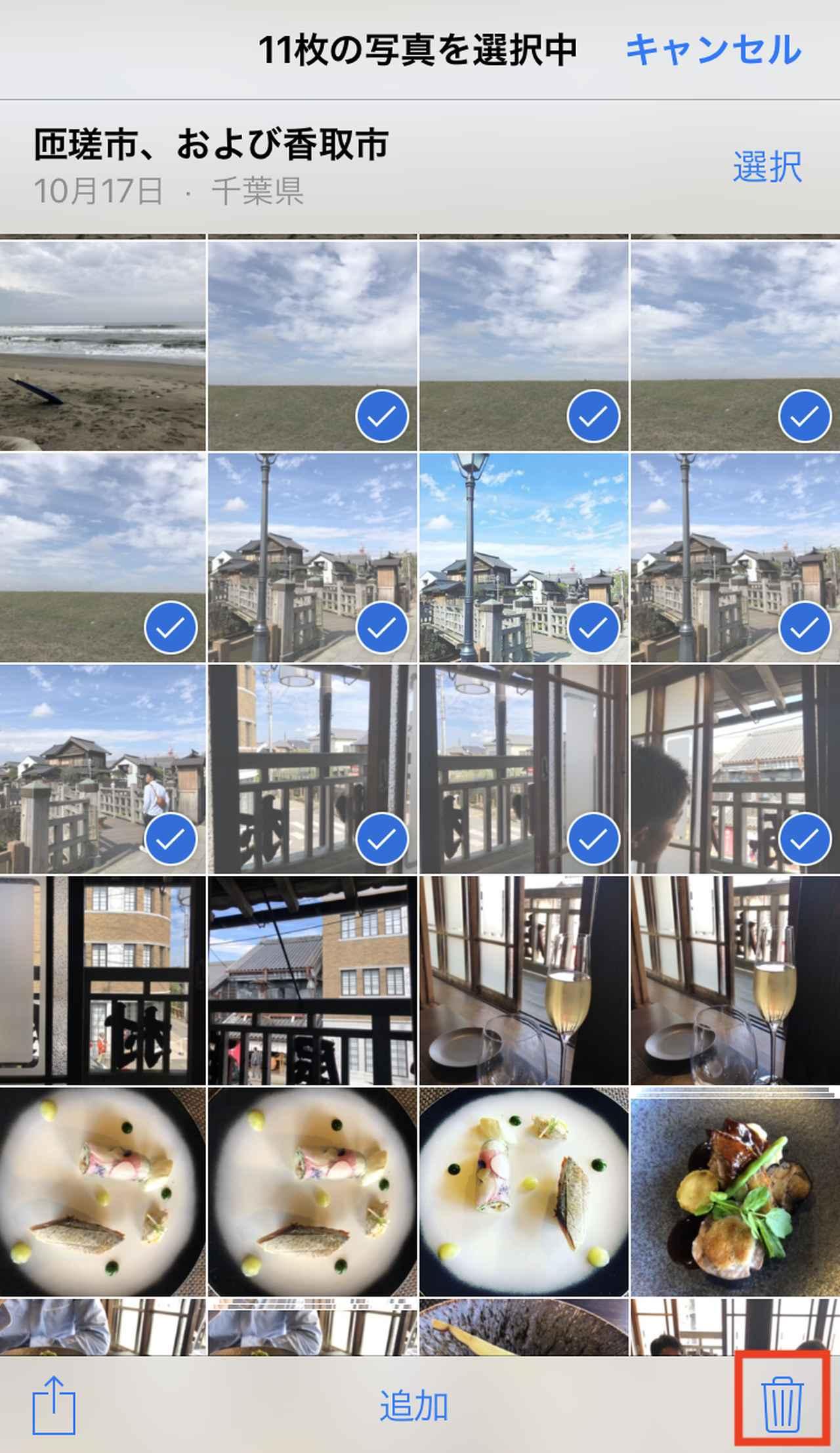 画像: 削除したい写真の選択が終わったら、右下のゴミ箱マークをタッチ。