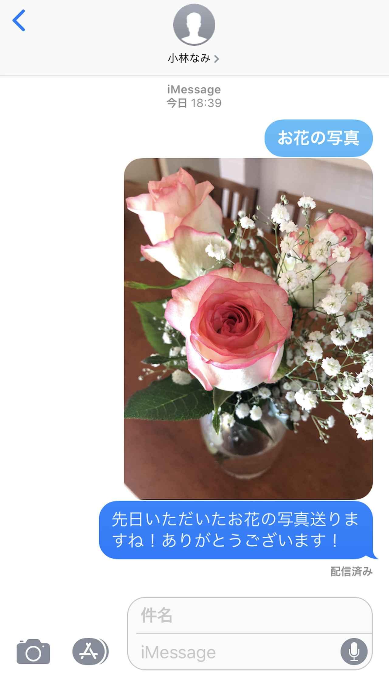 画像: このように、家族や友達に送ることができます。