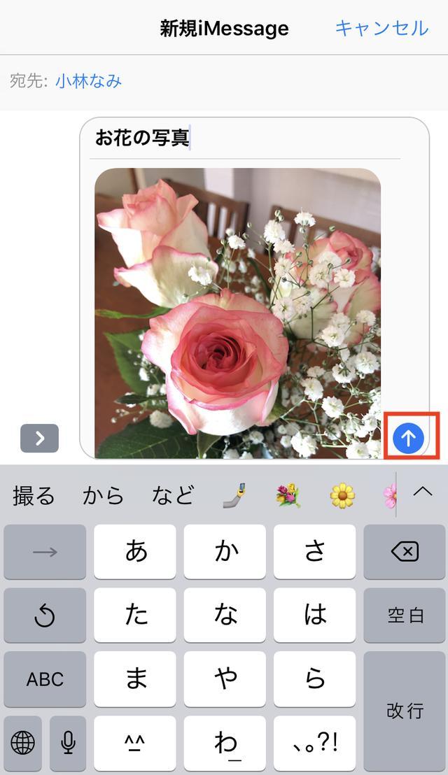 画像: 送り先を入れ、送りたい内容が完成したら、矢印マークをタッチして送信しましょう。