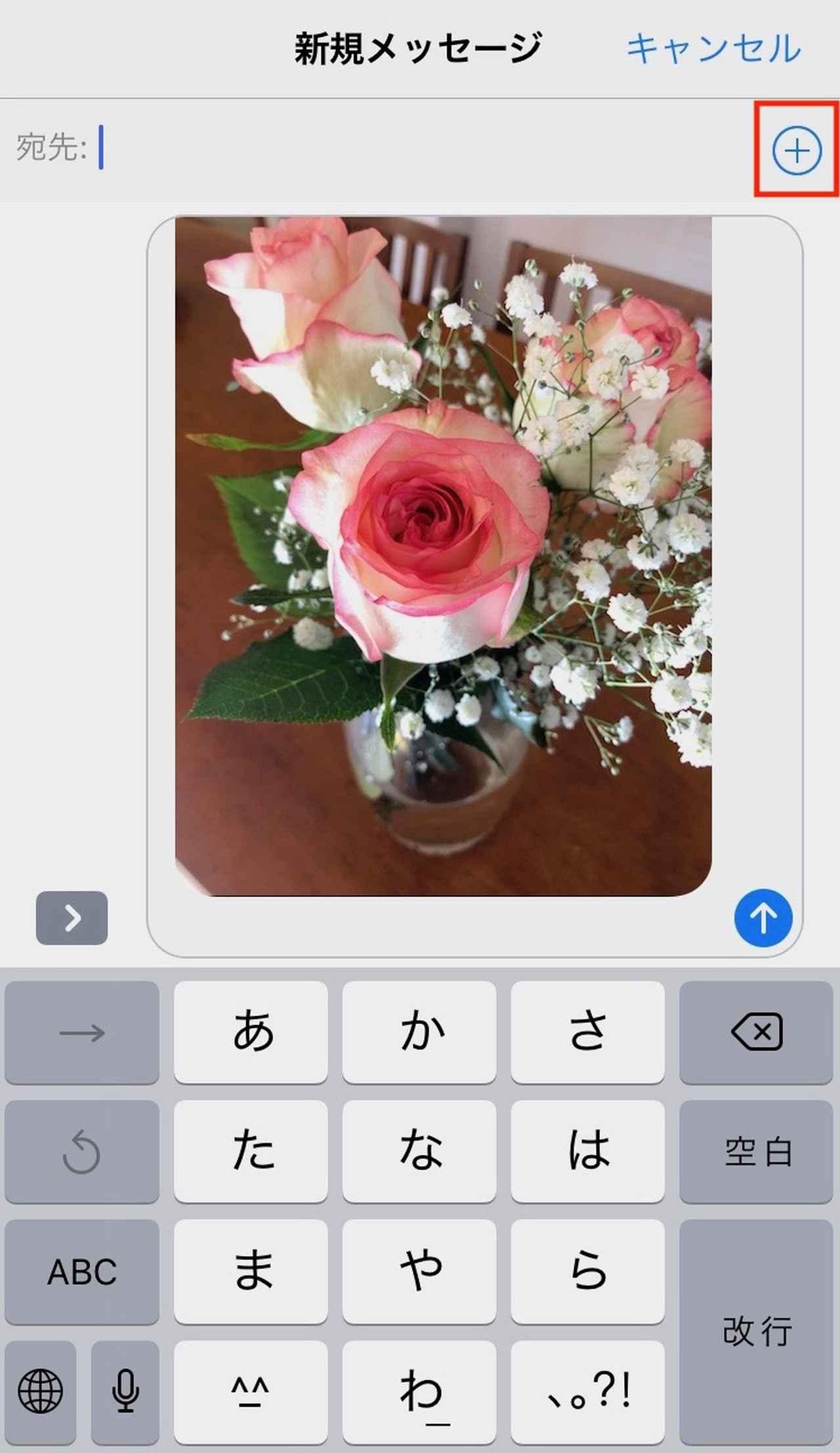 画像: 右上の「+」をタッチすると連絡帳が表示されるので、送る相手を選択しましょう。