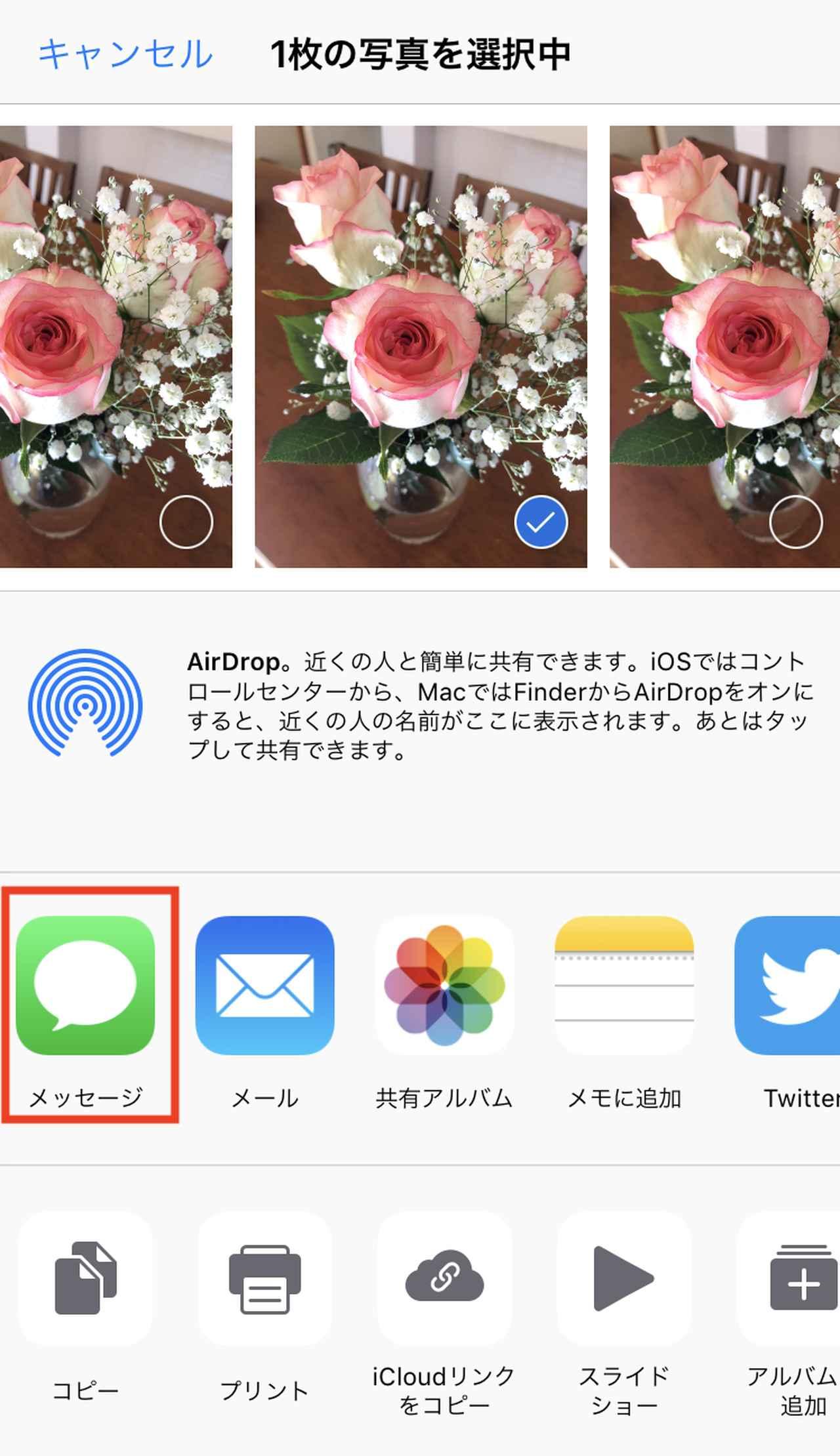 画像: 「メッセージ」で送る場合は、「メッセージ」をタッチします。