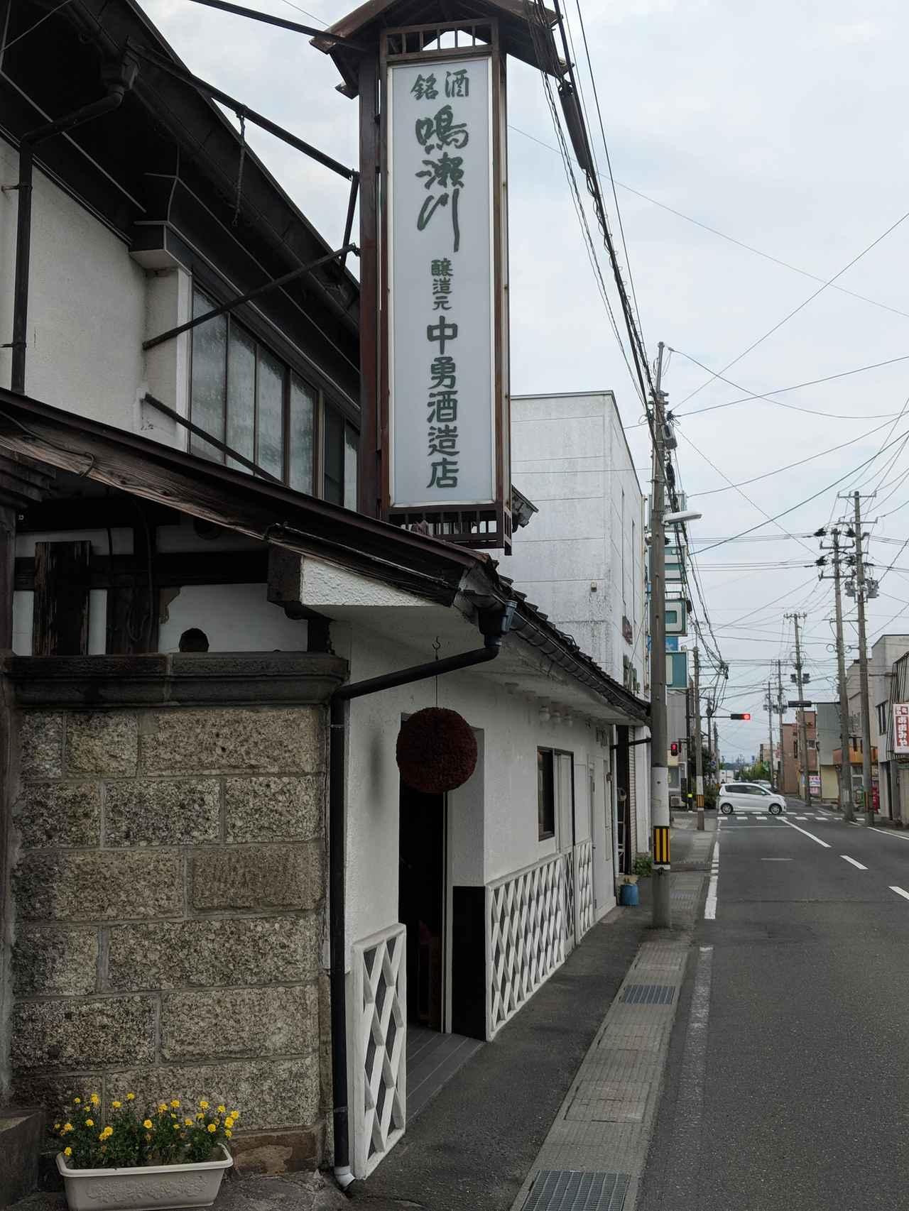 画像1: お父さんに贈りたい日本酒 〜太白山 純米にごり 編〜