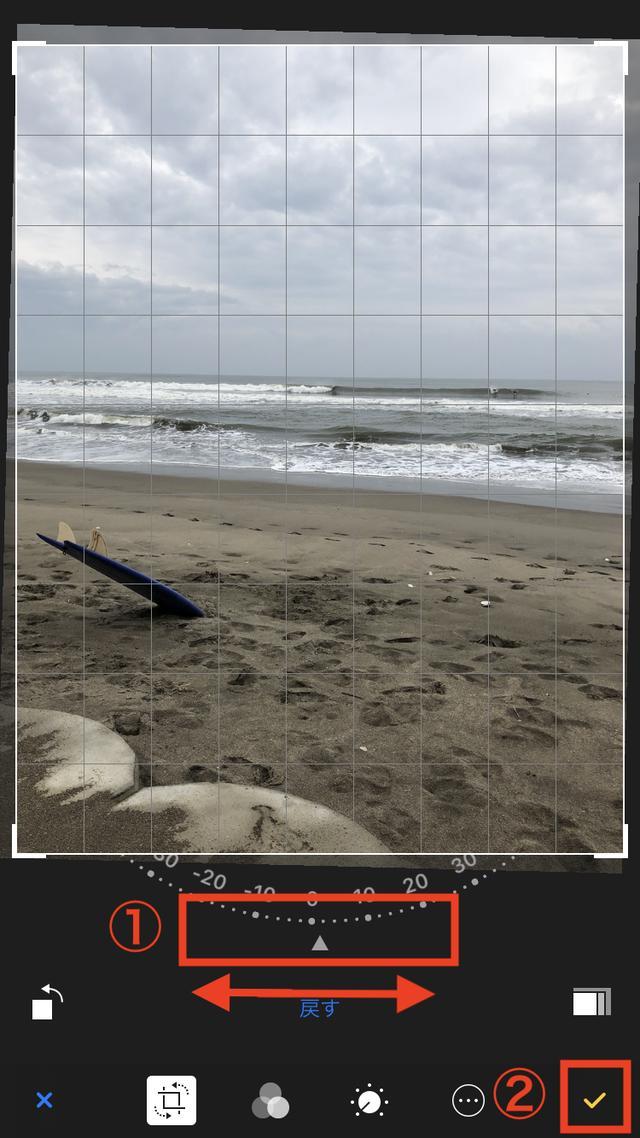 画像: 左右に動かして角度を調整(①)して、右下のチェック(②)をタッチ。
