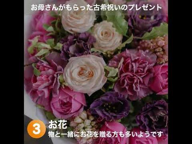 画像: お母さんがもらった古希祝いのプレゼントランキング youtu.be