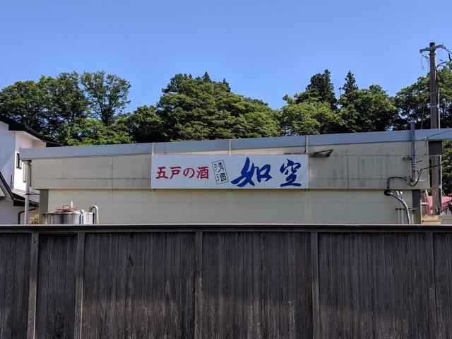 画像1: お父さんに贈りたい日本酒 〜如空〜