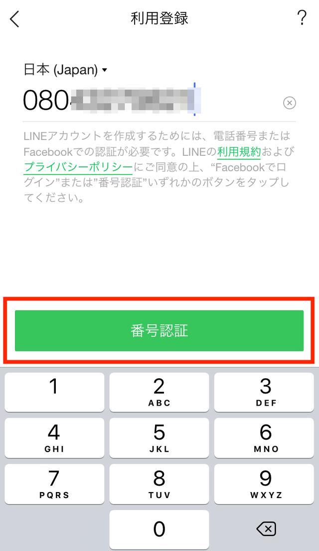 画像: 番号を入力したら、「番号認証」をタッチします。