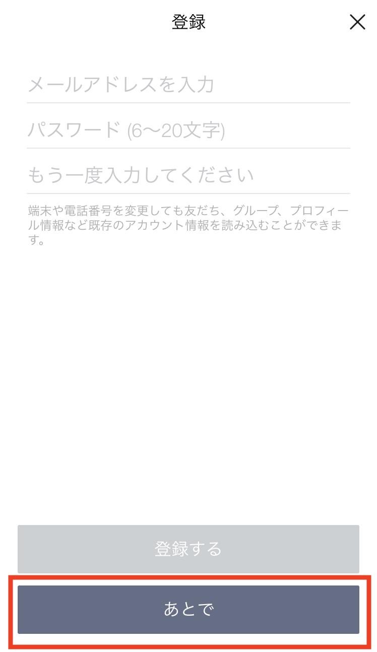 画像: メールアドレスやパスワードは後でも登録できるので、ひとまずは「あとで」をタッチ。ここで登録してもOKです。