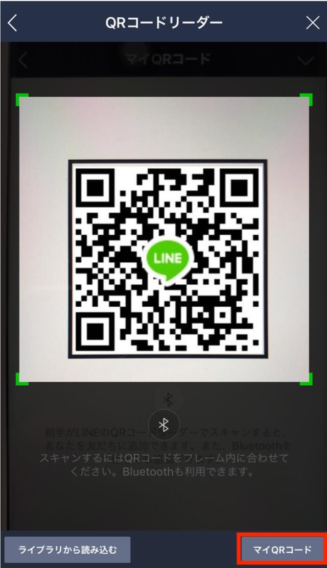 画像: 自分のQRコードを表示するには、右下の「マイQRコード」をタッチ。