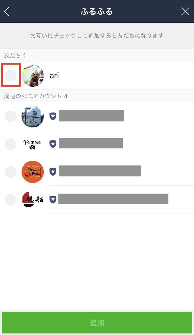 画像: 友達の候補が出てくるので、登録したい名前の左にチェックを入れて「追加」をタッチ。