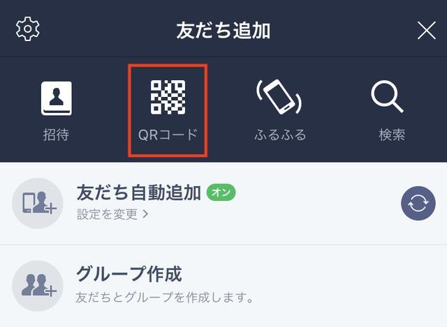 画像: 上部に表示されている「友だち追加」の中からQRコードのマークをタッチします。