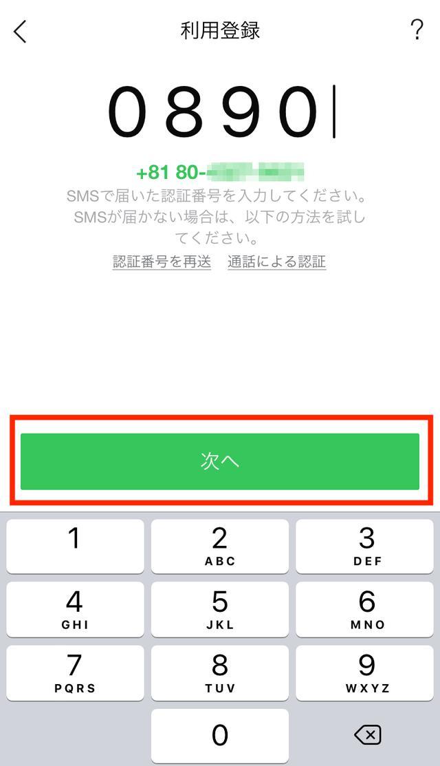 画像: 「メッセージ」に届いた4桁の数字を確認したら、こちらに入力し、「次へ」をタッチします。