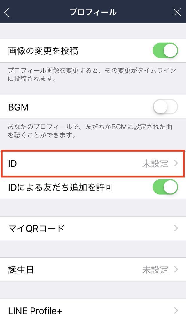 画像: 「ID」をタッチします。