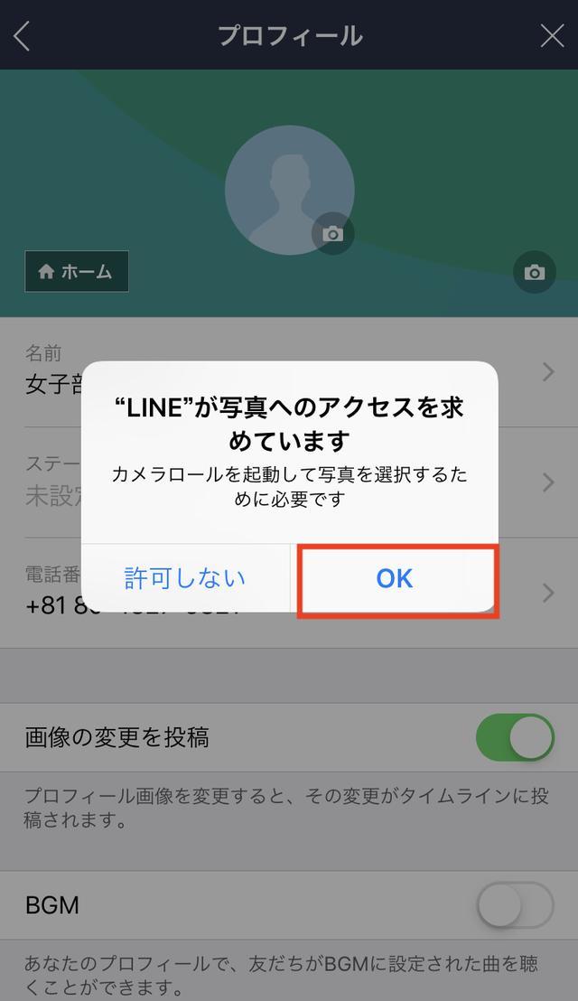 画像: 「写真/動画を選択」を選んだ場合は、写真へのアクセスを求められるので、「OK」をタッチ。写真へのアクセスとは、スマホで撮影した写真をLINEが読み込むことを許可するということです。