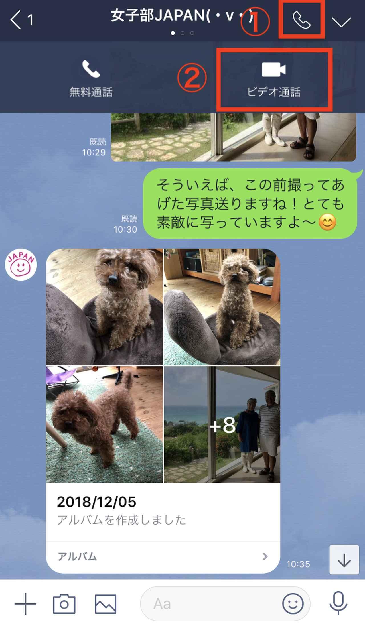 画像: 友達とメッセージのやり取りをしている画面から、右上の電話マークをタッチ(①)して、次に表示される「ビデオ通話」をタッチ(②)します。