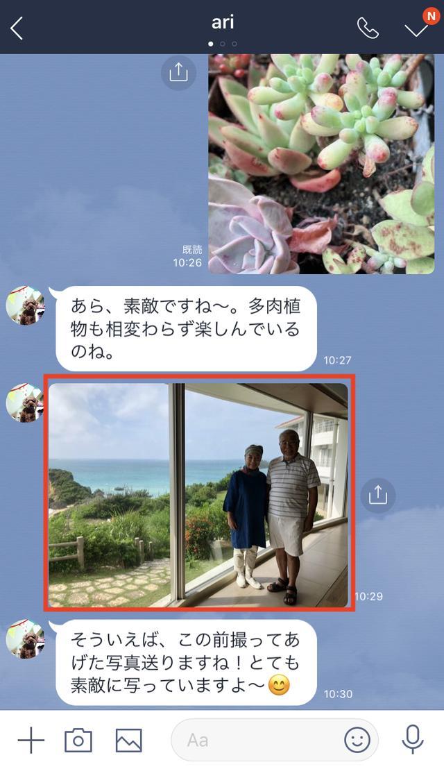画像: 友達が送信した写真をタッチします。