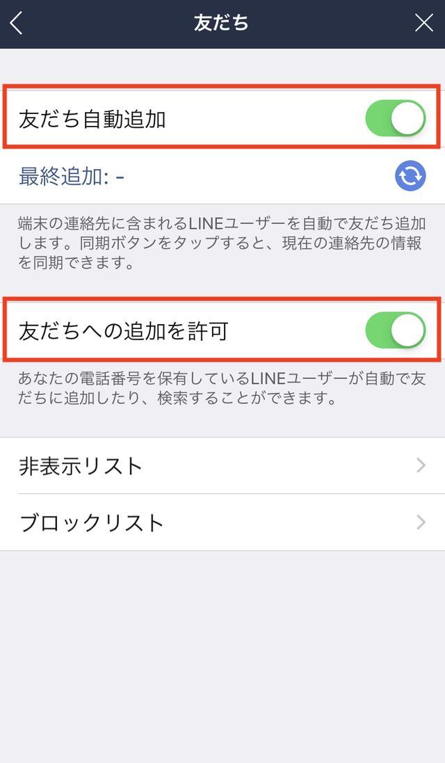 画像: 「友だち自動追加」と「友だちへの追加を許可」の右にあるボタンをそれぞれ軽くタッチして、オフにしましょう。緑色が白のボタンになればOK。