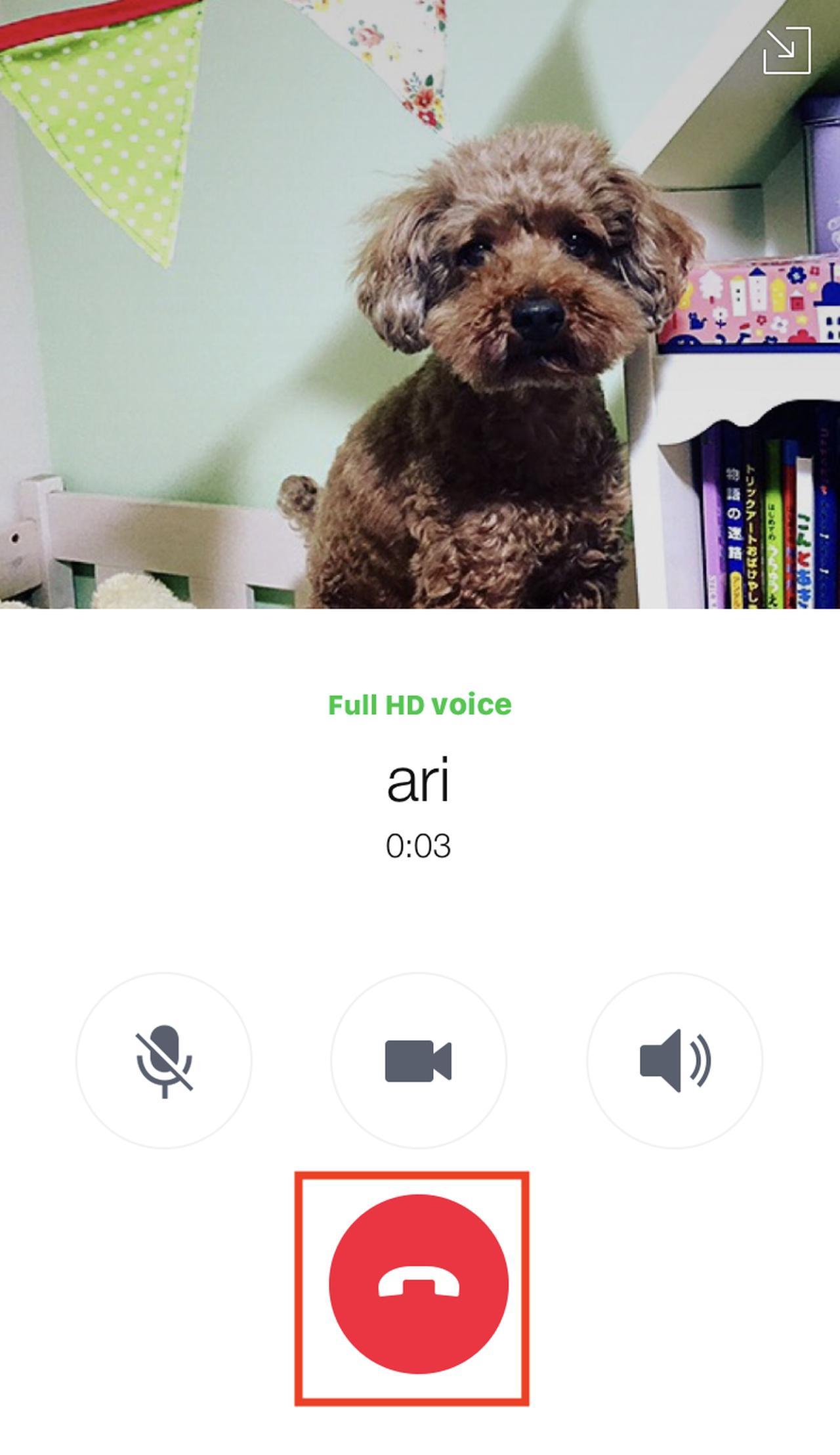 画像: 電話を切る時は、赤い受話器マークをタッチします。
