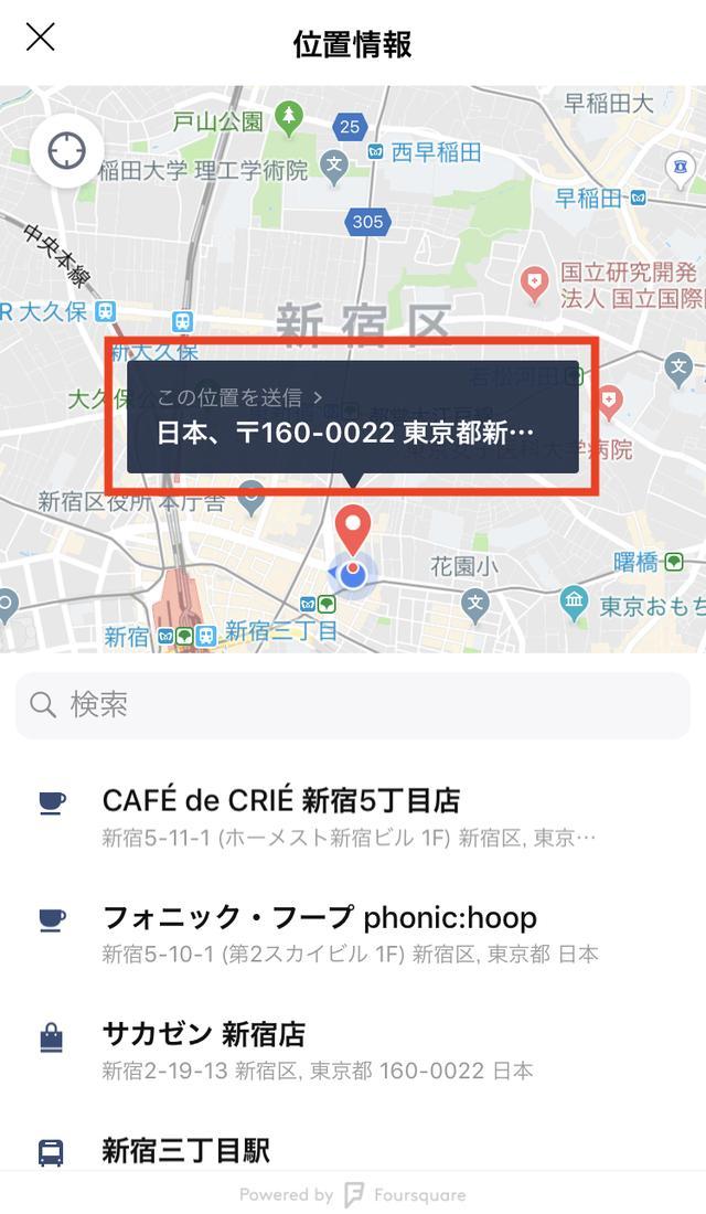 画像: 今いる位置が赤いマークで表示されます。黒い囲み部分をタッチすると、場所が送信されます。