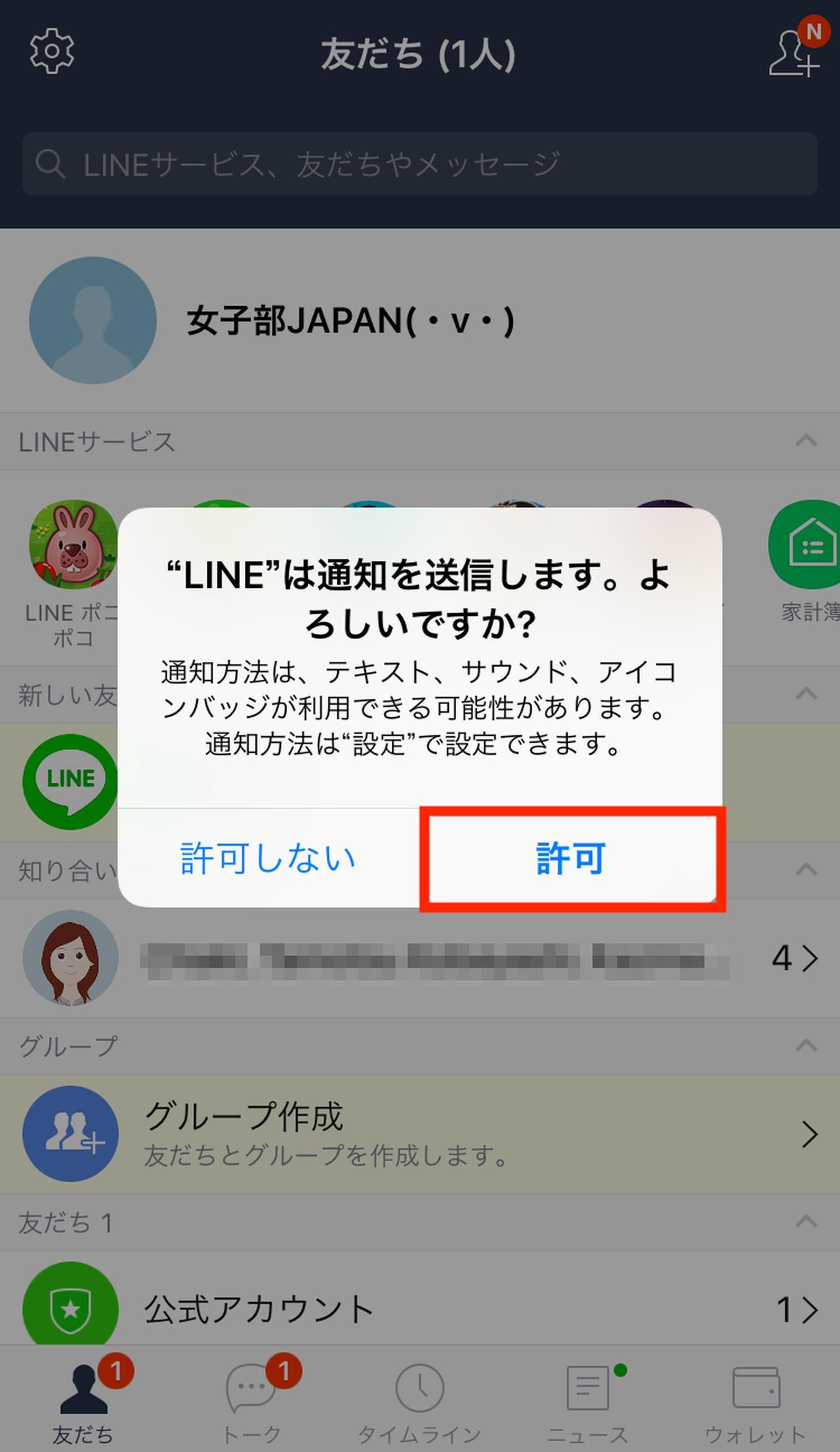 画像: LINEのメッセージが届いた時の通知をオンにする場合は「許可」をタッチ。