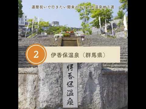 画像: 還暦旅行で行きたい!関東の温泉地3選 youtu.be